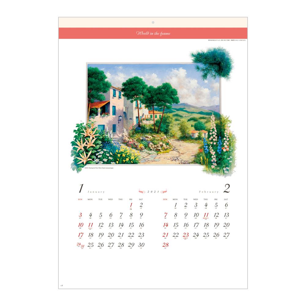 カレンダー SG415 ピーター・モッツ作品集