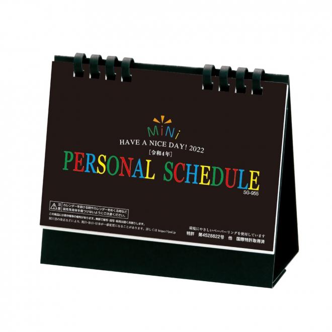 カレンダー SG955 パーソナルスケジュール(エコペーパーリング)