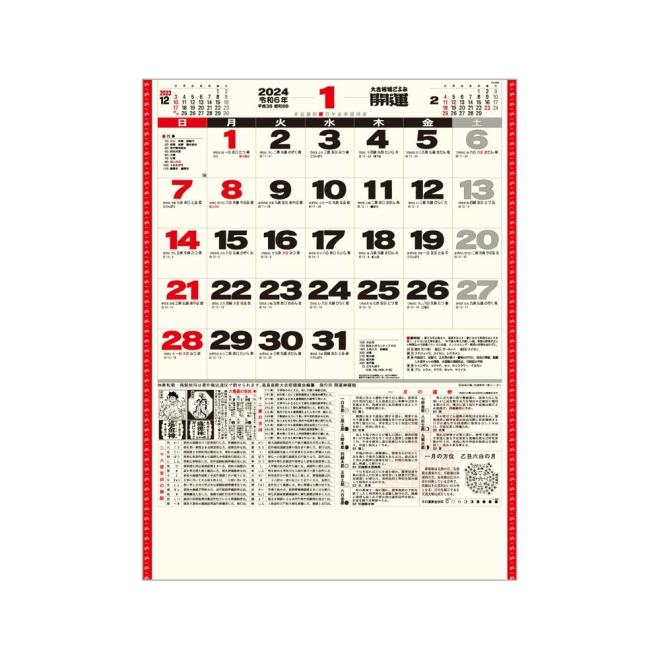カレンダー TD882 開運カレンダー(年間開運暦付)