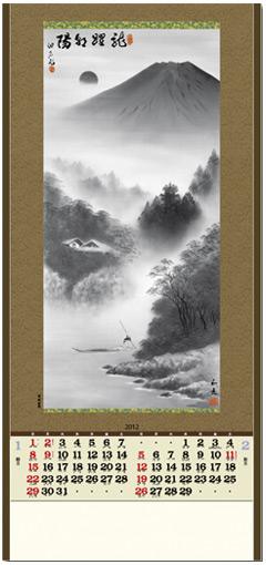 YK625 水墨山水 - 日本画・水墨画カレンダー