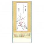YK633 四季讃々 - 日本画・水墨画カレンダー