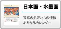 壁掛け・日本画・水墨画カレンダー