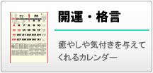 壁掛け・開運・格言カレンダー
