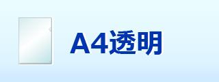 クリアファイル A4透明へのボタン