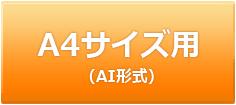 A4テンプレート ダウンロードボタン