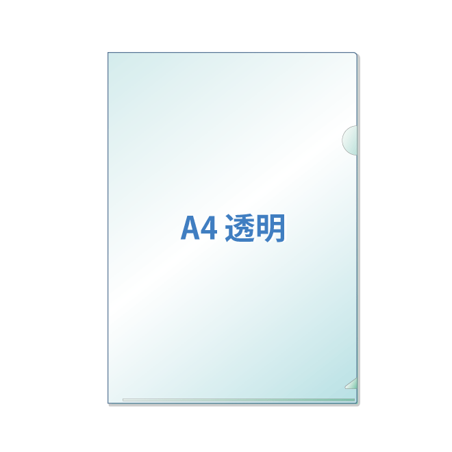 クリアファイル A4透明 箔押し印刷