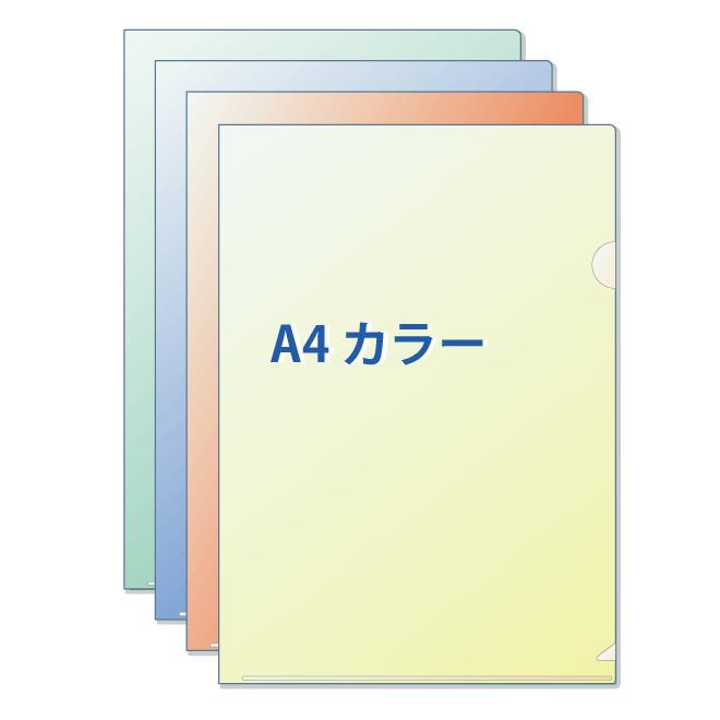 クリアファイル A4カラー 箔押し印刷