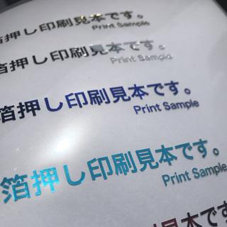 箔押し印刷の写真