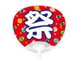 祭C - 自動貼りポリうちわ [FAMG2029]