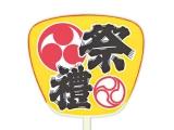 祭礼(黄)(昭和・赤) - 手貼りポリうちわ [FAMG2191]