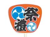 祭礼(赤)(昭和・市松) - 手貼りポリうちわ [FAMG2192]