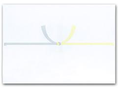 のし紙 黄水引山 A4判
