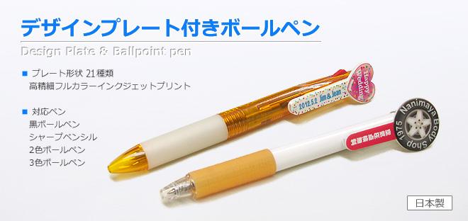 デザインプレート付きボールペン