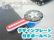 デザインクリップ付きボールペン