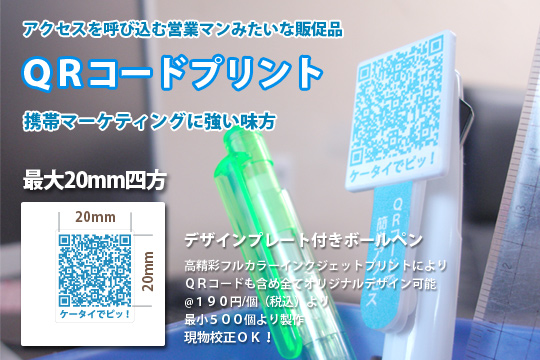 携帯マーケティングにおすすめ。QRコードをプリントしたボールペン
