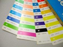 DICカラーチップ 1-654 による特色指定