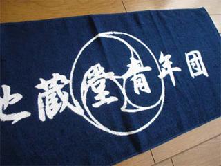 防染タオル・フェイスタオル 日本製