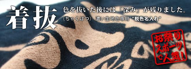 着抜タオル・脱色名入れ・お祭りで人気!