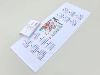 お年賀タオル・干支タオル ヨコカレンダー柄 日本製