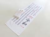 年賀タオル・干支タオル 新元号(日本製)