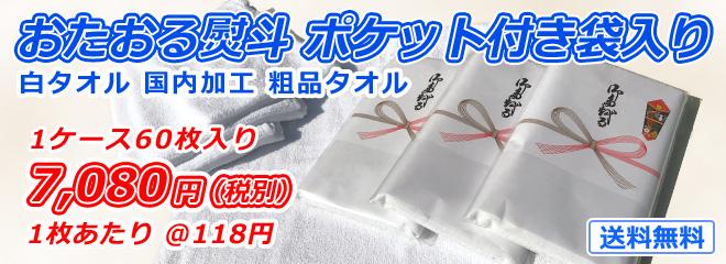 粗品タオル・白タオル おたおる熨斗巻き ポケット付き透明袋入り 60枚