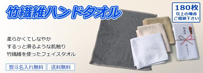 粗品タオル・ハンドタオル カラータオル 竹繊維タオル