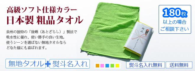 粗品タオル・日本製カラーソフト