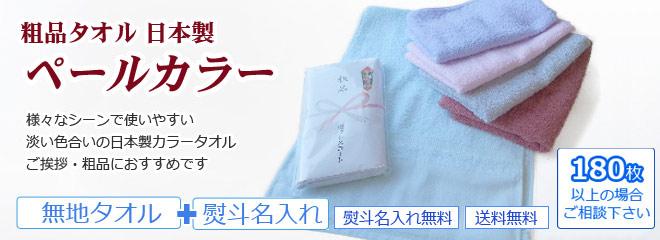 粗品タオル・ カラータオル ペールカラー 日本製