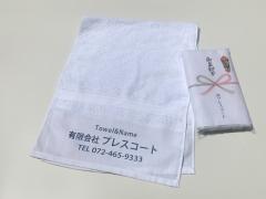 名入れタオル・日本製 白ソフト