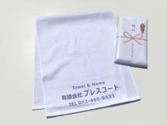 名入れタオル・日本製業務用 白