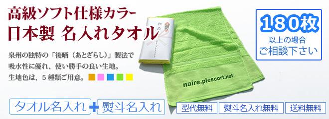 名入れタオル・日本製 カラーソフト