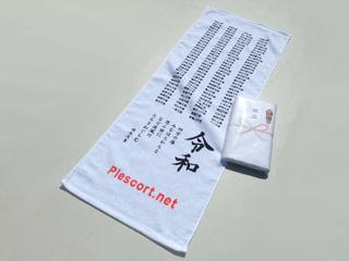 名入れタオル・柄タオル 令和天皇名一覧柄 日本製