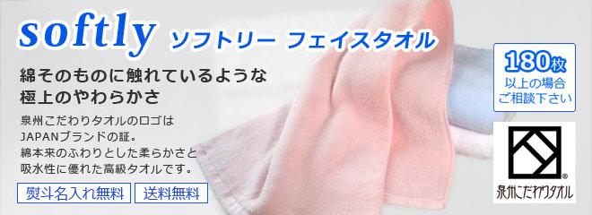 粗品タオル・日本製ソフトリーフェイスタオル