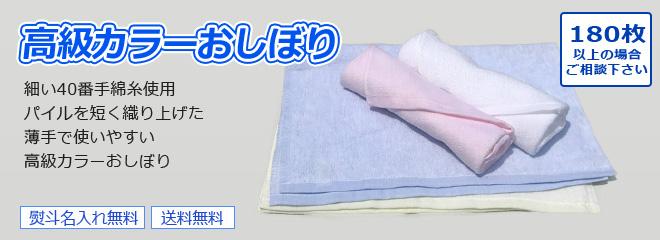 粗品タオル・ハンドタオル 高級カラーおしぼり 日本製