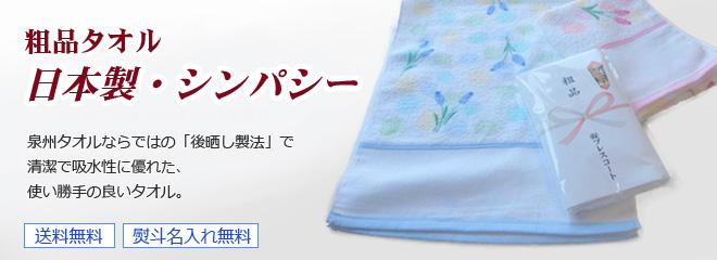粗品タオル・柄タオル シンパシー柄 日本製