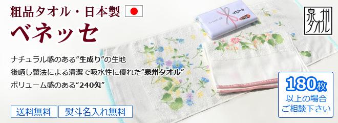 粗品タオル・柄タオル ベネッセ柄 日本製