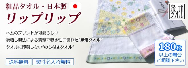 粗品タオル・日本製 リップリップ