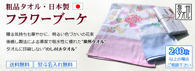 粗品タオル・柄タオル リリアン柄 日本製