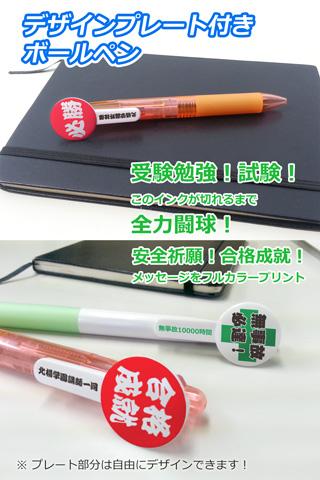 デザインプレト付きボールペン 必勝・合格・安全!祈願成就に!