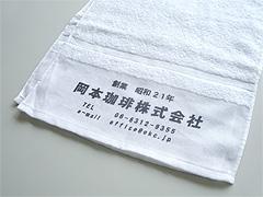 片袖プリントタオル