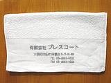 片袖プリント名入れタオル 海外製白