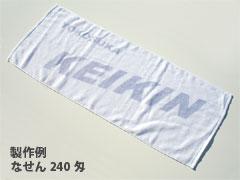 捺染(なせん)タオル製作事例