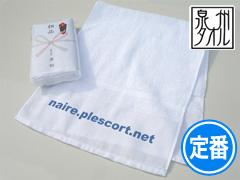 名入れタオル 日本製白ソフト