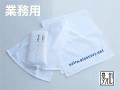 名入れタオル 日本製業務用白
