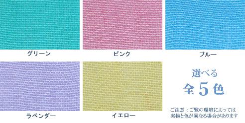 UVカットマフラー カラーバリエーション グリーン ピンク ブルー ラベンダー イエロー