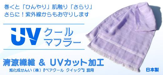 UVクールマフラー