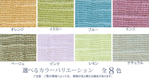 UVカットマフラー カラーバリエーション オレンジ イエロー ブルー エンジ ベージュ ピンク レモン ナチュラル