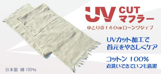 UVクールカットマフラー
