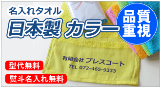 名入れタオル 日本製カラー