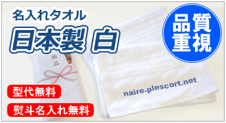 名入れタオル 日本製 白